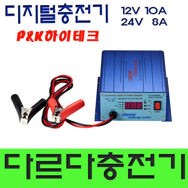 밧데리충전기 12V10A.24V8A 자동충전기