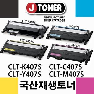 무료배송/대용량 삼성 CLP-320K용재생토너
