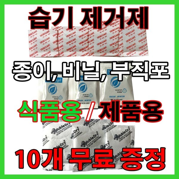 식품용/제품용 실리카겔-대체품- 방습제습기제거제