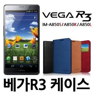 베가R3 케이스/IM-A850/가죽/지갑/다이어리/투명/젤리