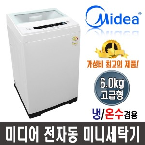 Midea 전자동세탁기/MW-60P1/6.0kg/미디어세탁기/UE