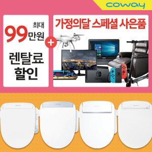 +핫딜+ 코웨이 명품룰루비데 렌탈. 코웨이 공식판매처