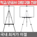 이젤/전시용/회화/광고/전시회/나무이젤/삼각대/화판