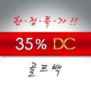 (35%세일-A급상품) 하프백/골프하프백/골프가방