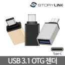 USB C타입 OTG 젠더/삼성 갤럭시노트8/노트/S8/LG V30