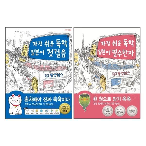 가장 쉬운 독학 일본어 첫걸음(cd1장) + 가장 쉬운 독학 일본어 필수한자 - 총2권세트