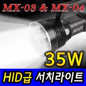 MX-04 35W HID급 휴대용 고광량 LED서치라이트 손전등