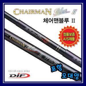 DIF 체어맨블루2 민물민대 (2회무상 A/S) 포항-오대양