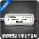 뱅뱅이용 소형 LED 컨트롤러 / 국산DC12V 24V겸용