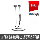BE-M9 블랙 블루투스/이어셋/헤드셋/이어폰 5.0버젼