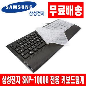 삼성전자 SKP-1000B 전용키스킨 키보드덮개 커버
