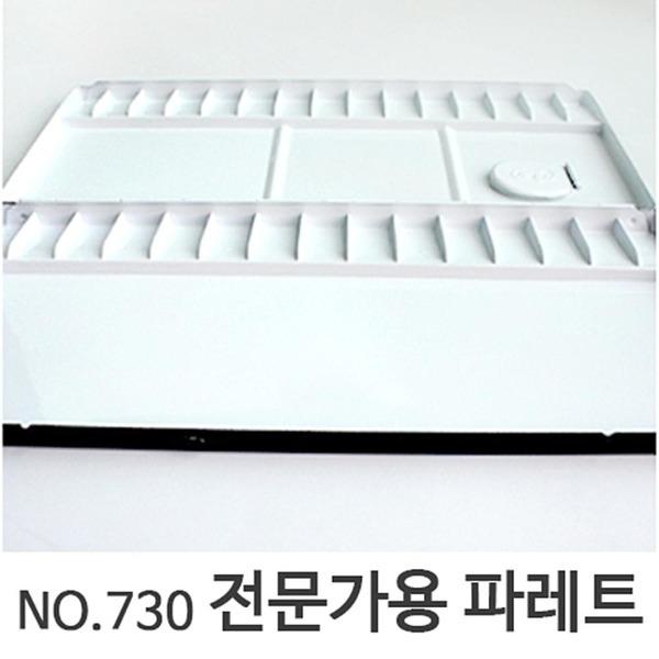 민신 전문가용파레트 730