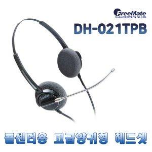 양귀형헤드셋/DH021TPB/스마트폰용/모임스톤/콜센터용