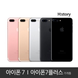 아이폰7/iphone/7플러스/A1778/가개통/공기계/풀박스