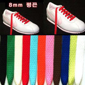 평끈8mm 운동화끈 신발끈운동화 신발