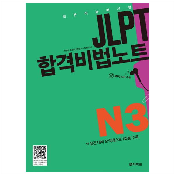 JLPT 합격비법노트 N3 : 일본어 능력시험 (CD1장포함)