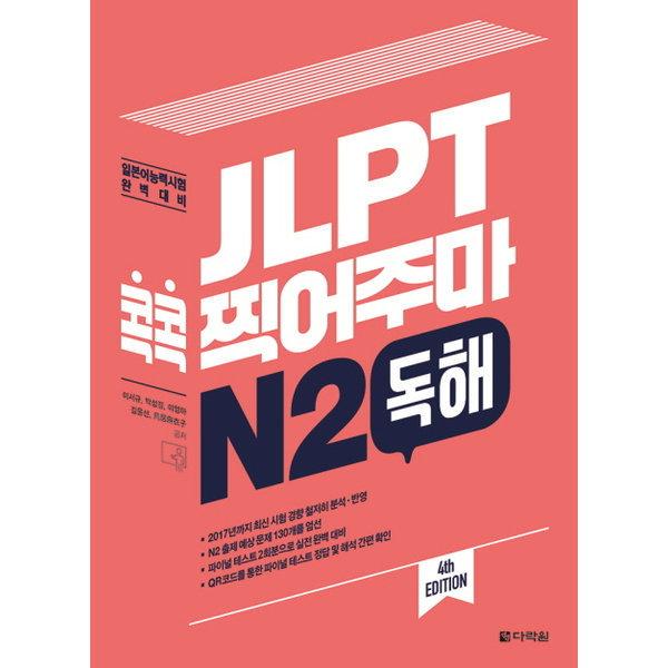 JLPT 콕콕 찍어주마 N2 독해 : 일본어능력시험 완벽대
