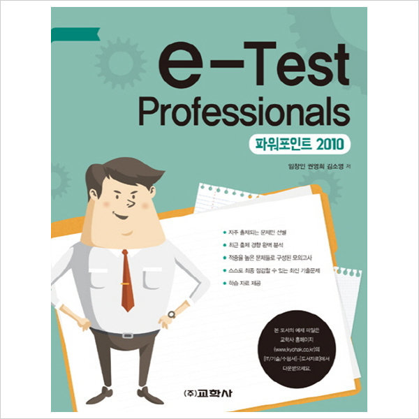 e-Test Professionals 파워포인트 2010
