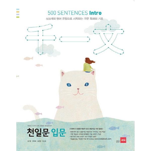 천일문 입문(500 Sentences Intro) : 500개의 영어 문
