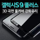 갤럭시 S9 플러스 풀커버 강화유리 필름 / 3D액정보호