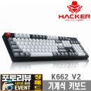 앱코 K662 V2 게이밍 기계식키보드 광축완전방수장패드