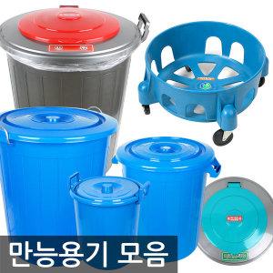 대형 만능용기 모음/음식물 쓰레기통 분리수거 휴지통
