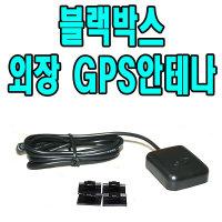 블랙박스 GPS외장안테나 엠피온 MDR-H230 호환/시간셋