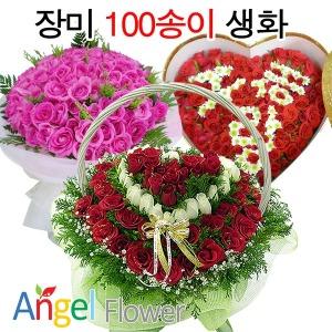 특별한선택100송이꽃바구니 기념일선물 전국꽃배달
