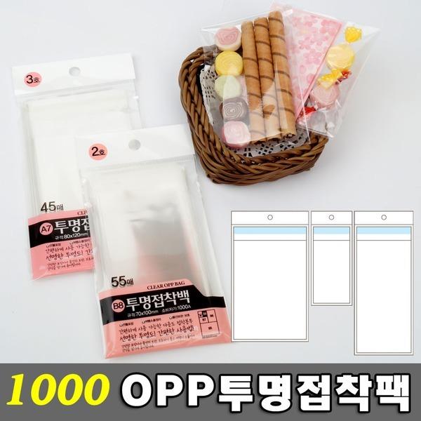1000 OPP투명접착백 / OPP봉투 빵봉투 투명봉투