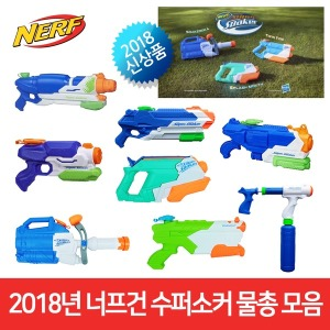 너프건 물총 수퍼소커 9종 모음/2018년 신제품