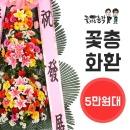 화환 근조화환 축하화환 개업화환 결혼식화환 꽃배달