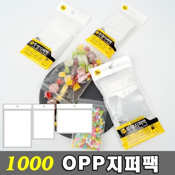 1000 투명지퍼백 / 지퍼봉투 폴리백 빵봉투 투명봉투