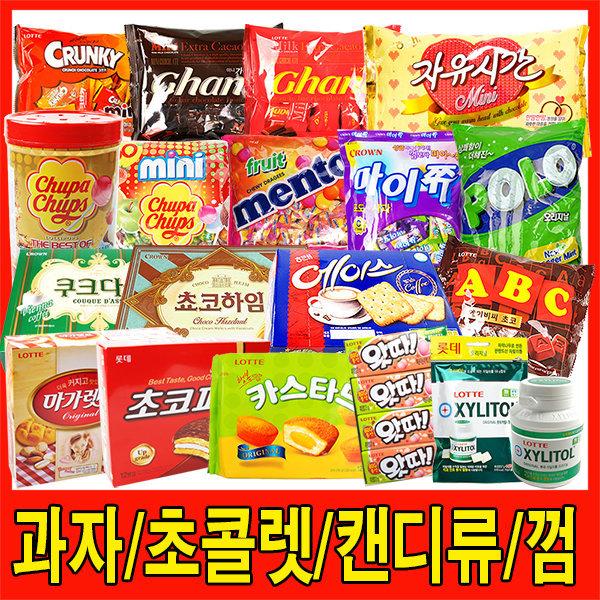 간식 모음)과자/초콜렛/껌/사탕/카라멜/골라담기
