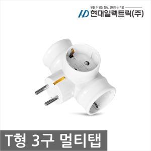 국산 16A T자형 멀티 콘센트 /T형 3구 멀티탭 HET-2