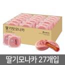 왕찹쌀 딸기모나카 1박스(27개입) 4/12생산 신상품출시