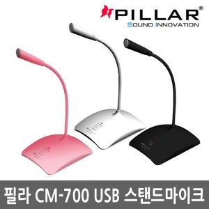 필라/CM-700USB/스탠드마이크/PC.컴퓨터마이크/