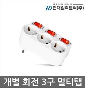 국산 16A 멀티 콘센트 /개별 회전 3구 멀티탭 HJT-33