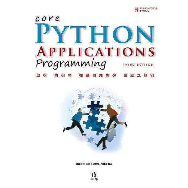 코어 파이썬 애플리케이션 프로그래밍 Core Python Applications Pr