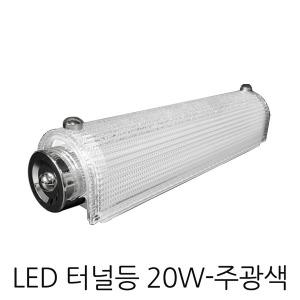 LED욕실등/욕실등/화장실등/LED터널등 20W-주광색