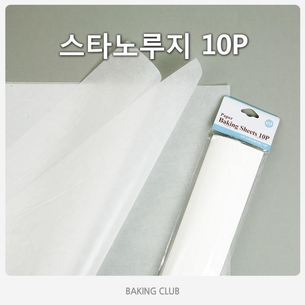스타노루지10장/유산지/노루지/유산지/
