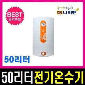 경동전기온수기/EW-50N(종형)/미장원