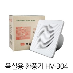 환풍기/욕실환풍기/소형환풍기/욕실용환풍기/HV-304