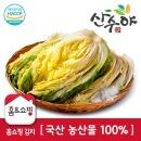 산수야김치_국산농산물100% 절임배추20kg 나만의 김치