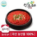 산수야김치_국산농산물100% 김치양념4kg 나만의 김치