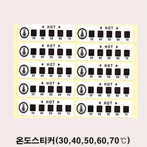 온도스티커(30도~70도관리)-검정-빨강/1매10장