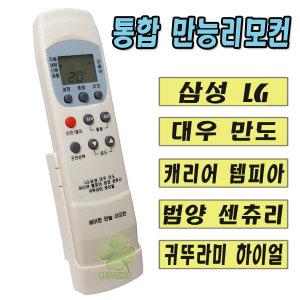 에어컨리모컨 통합 만능리모컨 OD-R001 삼성 LG 대우