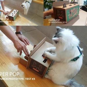 고양이 장난감 토이 흥미유발 놀이 집사와 두더지 게임
