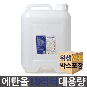 (박스포장) 알콜 18리터//소독용에탄올 18L 83프로