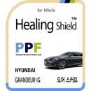 현대 그랜져 IG 도어 스커프 PPF 자동차 보호필름 4매