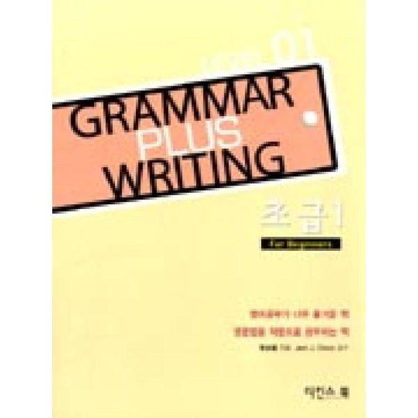 GRAMMAR PLUS WRITING초급1  디킨스북   명승철